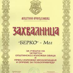 Arandjelovac Fair - 2006